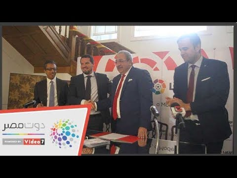 اتفاقية لتطوير الإدارة الرياضية فى مصر مع الاتحاد الإسبانى لكرة القدم  - 17:55-2018 / 12 / 5