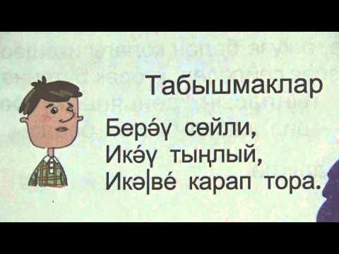 Онлайн Переводчик Татарского Языка и Словарь Татарско