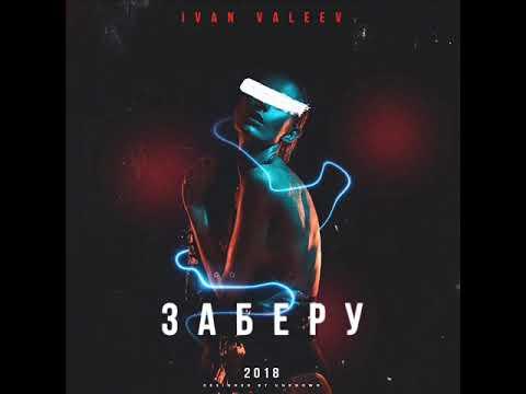 IVAN VALEEV - Заберу (NEW)