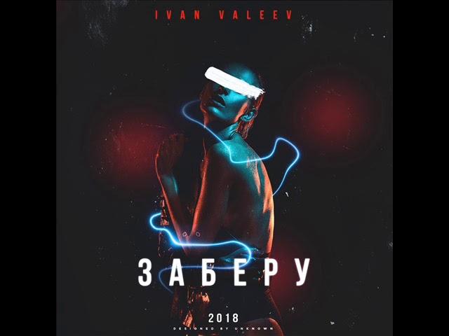 IVAN VALEEV - ?????? (NEW)