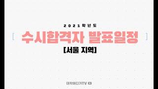 2021학년도 수시 합격자 발표일정 안내(서울 지역)