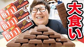 135kgのデブは大量の板チョコアイスを何枚爆食い出来るのか?!【ASMR】【モッパン】