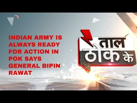 Taal Thok ke: Indian Army is always ready for action in PoK says General Bipin