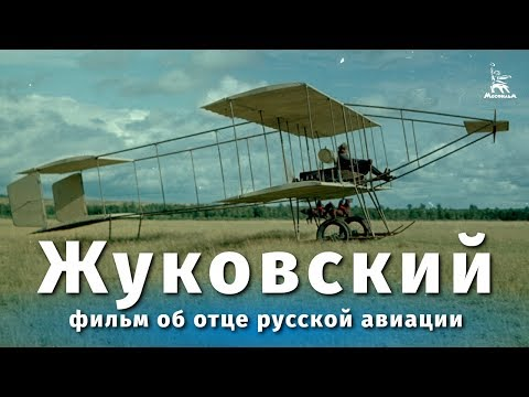 Жуковский (драма, реж. Дмитрий Васильев, Всеволод Пудовкин, 1950 г.)