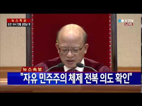 통진당 정당해산심판 결정 / YTN