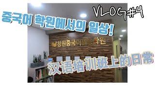 [vlog#4]중국어 학원 브이로그 | 재밌는 표현 같…
