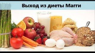 Диета Магги / Видеодневник / Выход из диеты