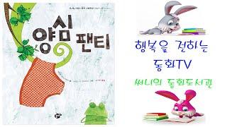 들려주는 그림책동화 [fairy tale, 童話] _양…