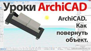 Урок ArchiCAD 22 (архикад) Как повернуть объект