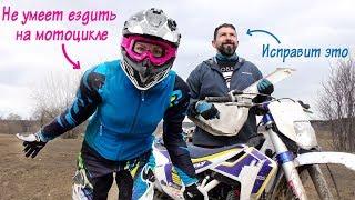Обучение на мотоцикле| Эндуро школа * МОТОБАЗА * Базовый курс