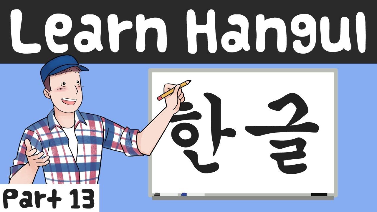 Learn Hangul (Part 13) - More Sound Change Rules - Learn