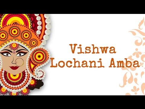 Vishwa Lochani Amba | Devi Bhajan | Bhanumathi Narasimhan | Art of Living