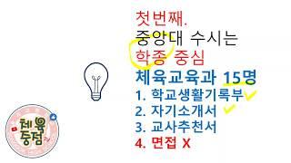 [체육중점TV] 2021학년도 중앙대 체육교육과 입시분…