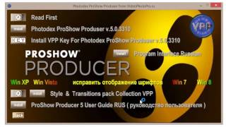 Photodex ProShow 2014 VPP (5.0.3310 + 6.0.3410)