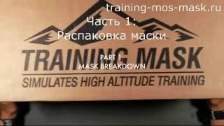 Тренировочная маска elevation training mask 2.0 инструкция.(Купить оригинальную маску можно здесь training-mos-mask.ru., 2016-09-14T18:07:33.000Z)