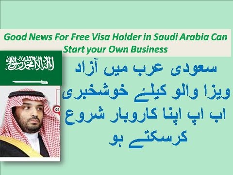 Good News For Free Visa Holder in Saudi Arabia Can Start your Own Business