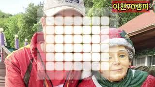 #포천 #철원 캠카여행3일차  #허브아일랜드 #별빛동화…