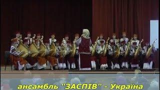 Ансамбль Заспів Україна Від книги до мети листопад 13