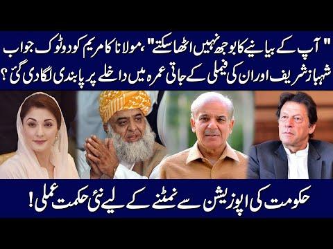 Imran Khan nay opposition say muqablay kay leay nai Strategy bana li