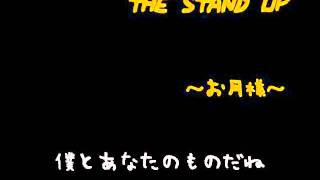 THE STAND UP - お月様