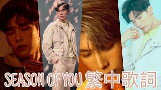 Download lagu Mew Suppasit- Season Of You (ทุกฤดู)[Live][繁體中文歌詞+感想]