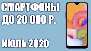 ТОП—8. Лучшие смартфоны до 20000 рублей. Июль 2020 года. Рейтинг!