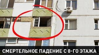 [Энергодар происшествия] Падение с 8-го этажа 21-летнего парня(, 2016-09-15T12:34:10.000Z)