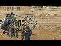 Гр КОРДОН и Борис КРАЮШКИН Опять война mp3