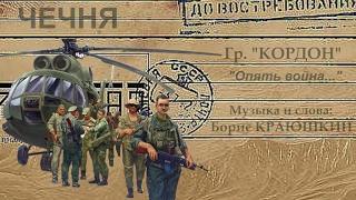 Скачать Гр КОРДОН и Борис КРАЮШКИН Опять война