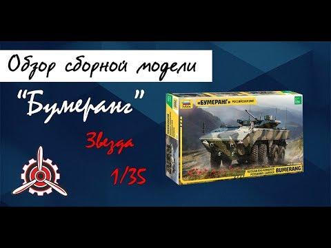 """Обзор модели УБП """"Бумеранг"""" фирмы """"Звезда"""" в 1/35 масштабе."""