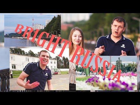 Bright Russia Episode 1. City Events
