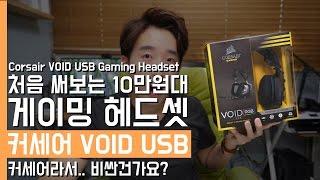 커세어 VOID USB 처음 써보는 10만원대 게이밍 헤드셋!(Corsair VOID USB Gaming Headset)