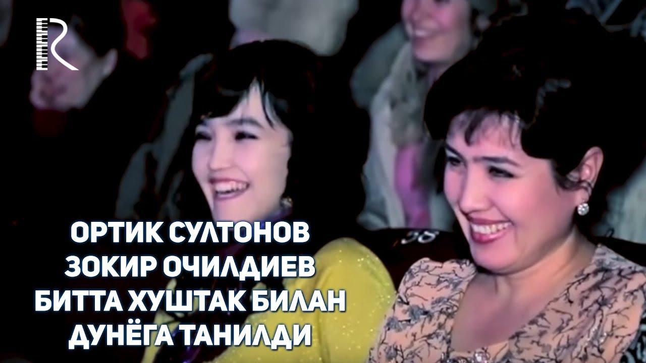 Ортик Султонов - Зокир Очилдиев - Битта хуштак билан дунёга танилди