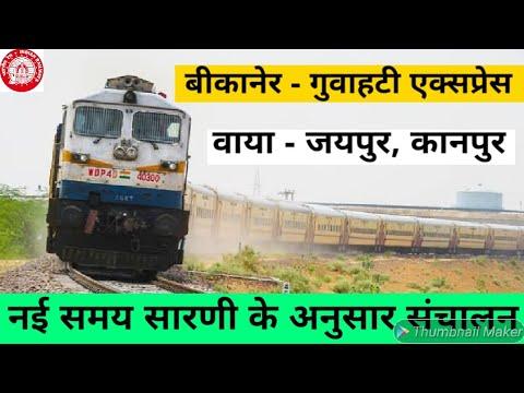 Bikaner to Guwahati Train // बीकानेर - गुवाहटी एक्सप्रेस //