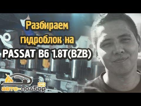 Как сэкономить деньги на замене гидроблока АКПП.Passat B6 1.8T BZB. 2 часть.ILDAR AVTO PODBOR