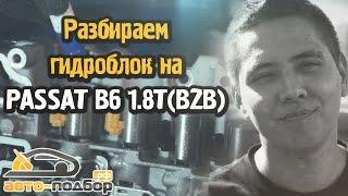 Как сэкономить деньги на замене гидроблока АКПП.Passat B6 1.8T (BZB).2 часть.ILDAR AVTO-PODBOR