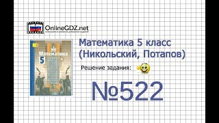 Задание №522 - Математика 5 класс (Никольский С.М., Потапов М.К.)