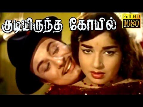 Kudiyiruntha Kovil | M.G.R, Jayalalitha | Superhit HD Tamil Movie