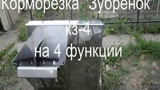 Корморезка Зубренок КЗ-4 нержавейка на 4 функции