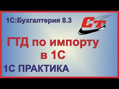 ГТД по импорту в 1С:Бухгалтерия 8.3