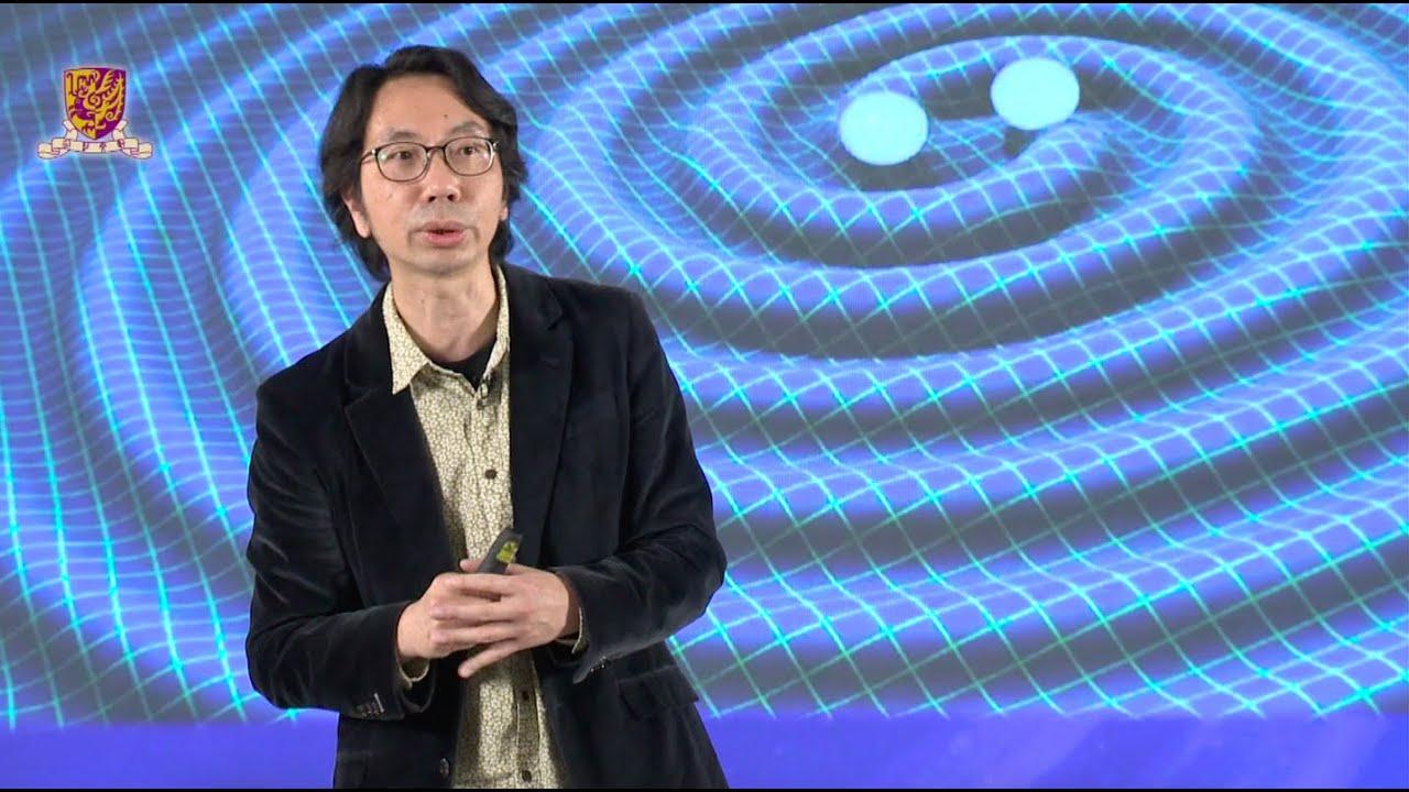 「重力波告訴我們甚麼?」湯兆昇博士 'What Do Gravitational Waves Tell Us?' by Dr. Tong Shiu Sing - YouTube