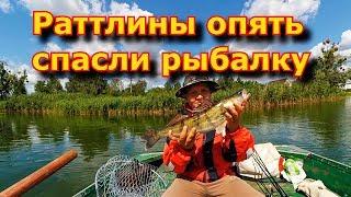 Ловля судака на раттлины!  Рыбалка на джиг 2019