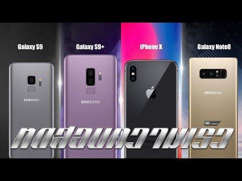 Speed Test Samsung Galaxy S9, S9+ กับมือถือเรือธงตัวอื่นๆ   Droidsans - วันที่ 07 Mar 2018