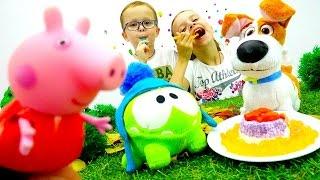 Свинка Пеппа, АмНям и Макс из Тайной жизни - Игры для детей
