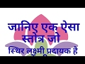 स थ र लक ष म प रद यक स त त र sanskrit mantra hindi vivechan stuti path mp3