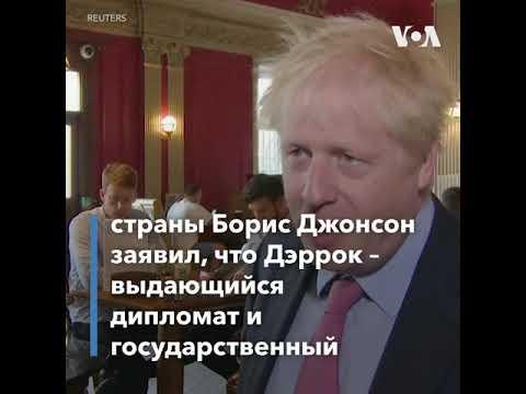 Отставка посла Великобритании в США
