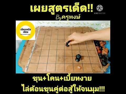 เผยสูตรเด็ด!! เกร็ดการไล่หมากรุกไทย Byครูพงษ์ EP.1 : ขุน+โคน+เบี้ยหงาย ไล่ต้อนขุนอีกฝ่ายให้จนมุม!!!