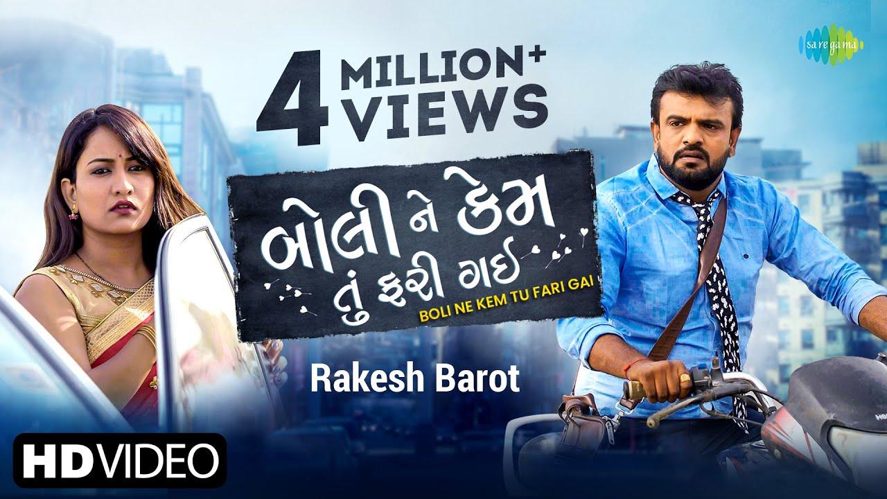 Download Rakesh Barot | Boli Ne Kem Tu Fari Gai | બોલીને કેમ તું ફરી ગઈ | Latest Gujarati Bewafa Song 2021