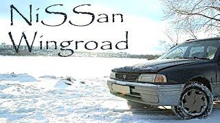 тест-драйв Nissan Wingroad