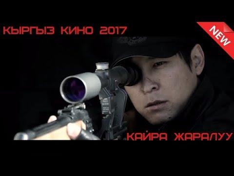 КАЙРА ЖАРАЛУУ / КЫРГЫЗ КИНО / СОЛО МЕДИАПОРТАЛЫ